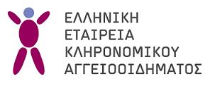 HAE – Greece Logo
